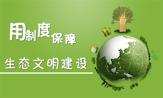 用制度保障生态文明建设