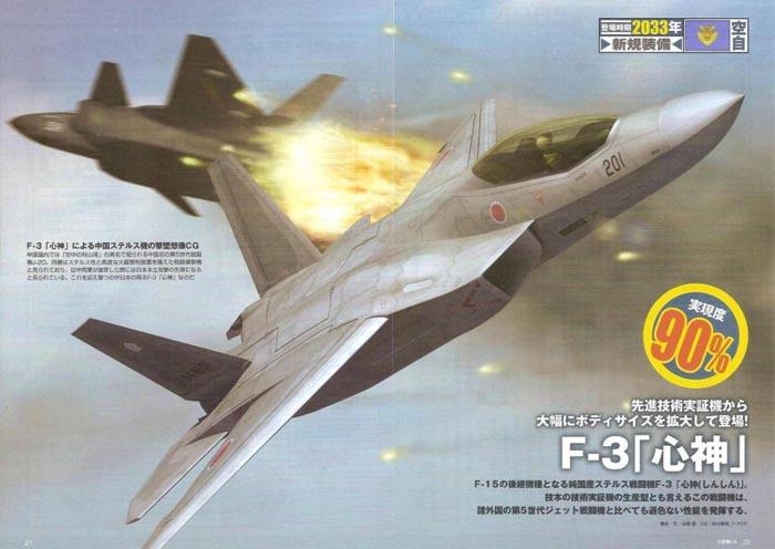 """日本""""心神""""战机击落中国歼20的宣传海报."""