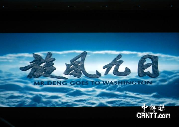 xuanfengyingshi_中国驻美使馆举行电影招待会,放映《旋风九日》 中评社记者 余东晖摄