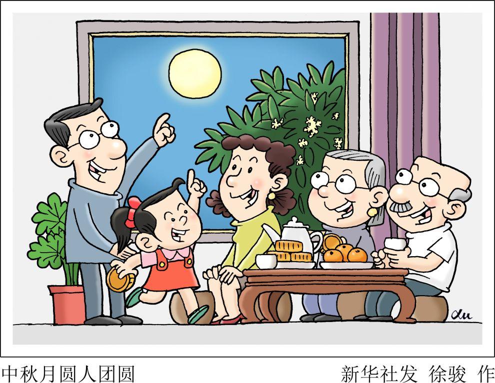 吉祥团圆的卡通图片