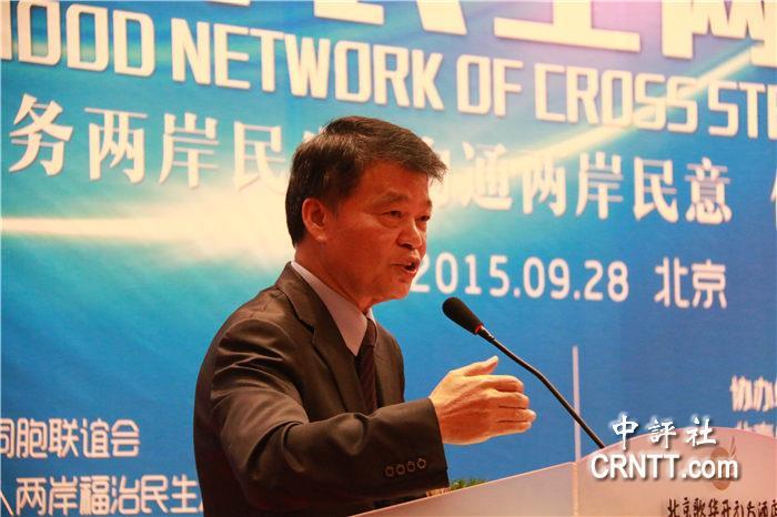 中评现场:海峡两岸民生网在北京正式启动