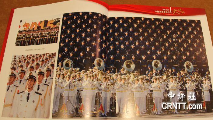 中国抗战胜利日大阅兵 画册在港首发