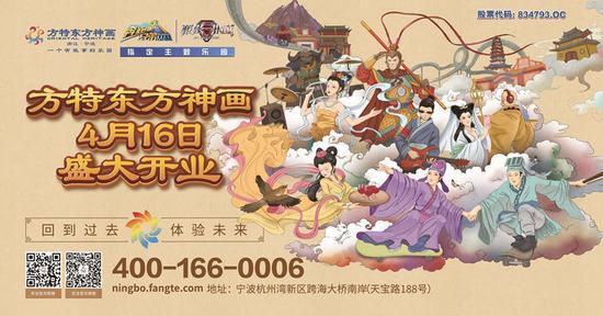 宁波方特东方神话.