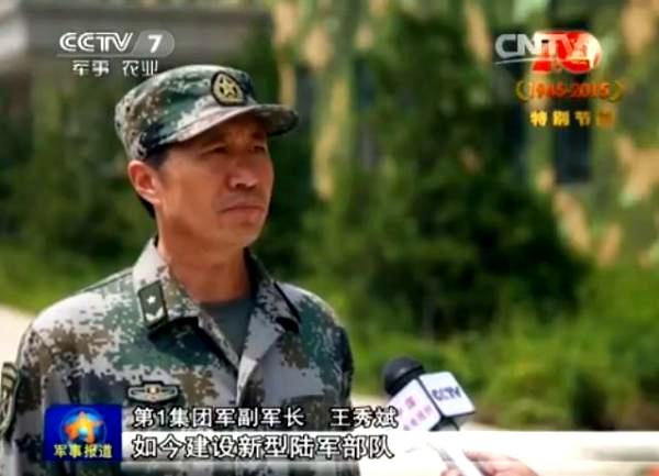 中评社北京7月21日电/解放军第1集团军原副军长王秀斌少将已
