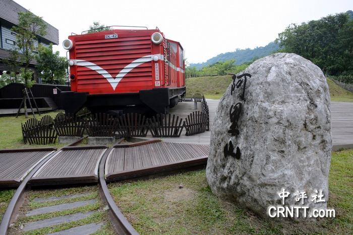 阿里山国家风景区管理处庭园陈列了一辆阿里山森林铁路的火车头.
