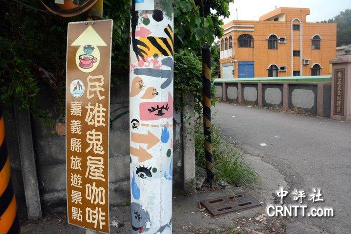 嘉义民雄鬼屋的巷口,电线杆也有鬼魂彩绘.(中评社  赵家麟摄)