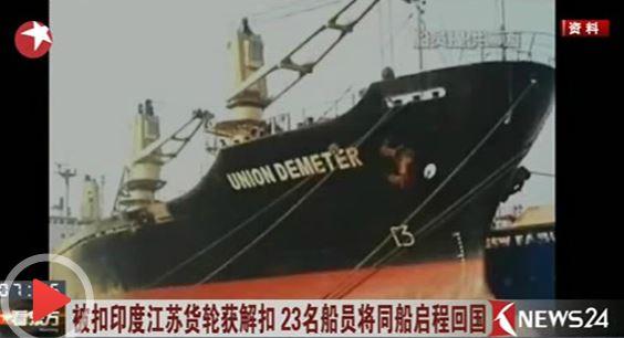江蘇貨輪被扣印度追蹤:已回到國內