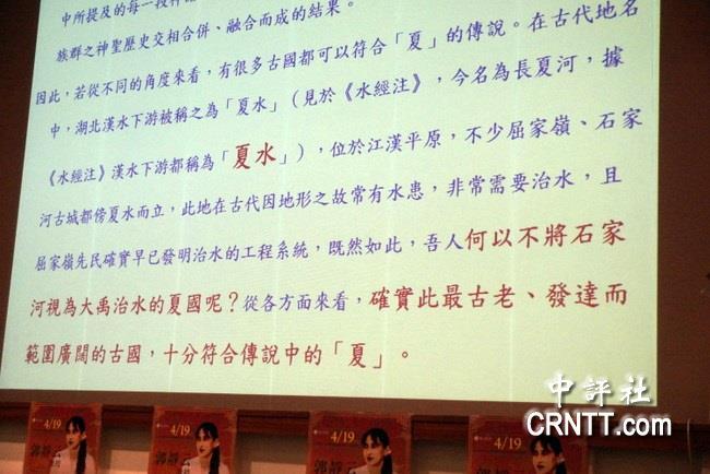 漢學家郭靜云:中原文化起源於長江流域