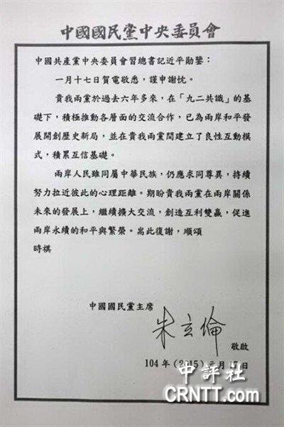 九二共識各表述 吳洪朱馬覆中共賀電大不同