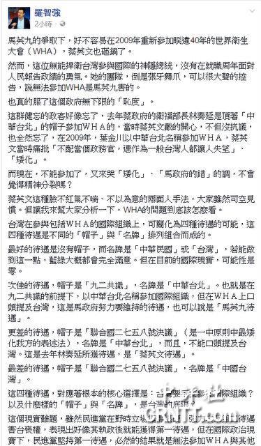 羅智強批蔡政府:人不要臉天下無敵
