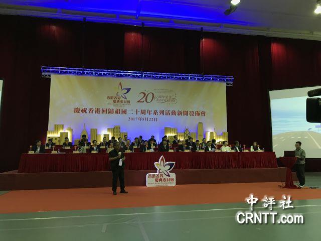 香港各區辦大型慶祝活動 致敬回歸20周年