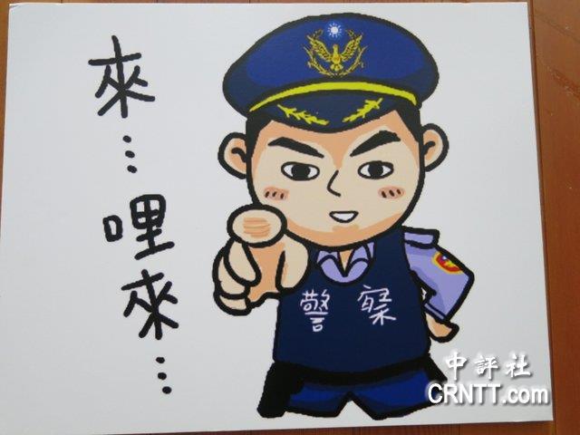 """中评镜头:""""警政署""""漫画q版警察好可爱"""