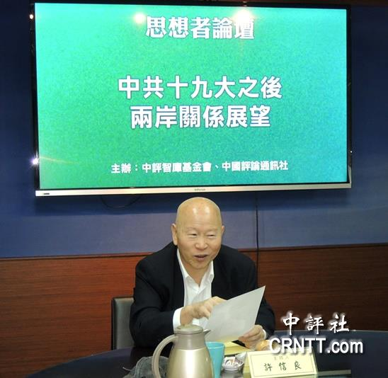 "�G�I�<�W者�u析""中共十九大之後�砂蛾P�S展望"""