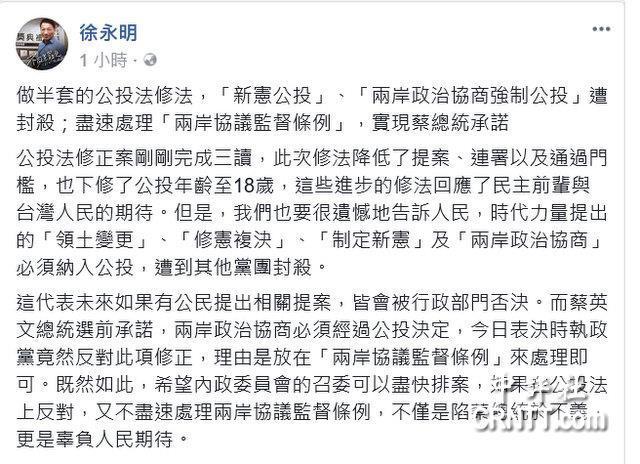 金沙娱乐赌场官网:徐永明:蔡政府����速排���砂侗O督�l例