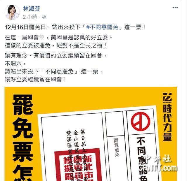 电子游艺娱乐场:�G委林淑芬��S��昌�J真 �n民�投不同意票