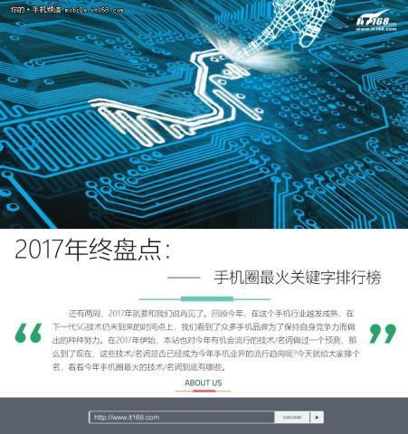 """金沙国际娱乐平台:年�K�P�c:手�C圈最""""火""""�P�I字排行榜"""