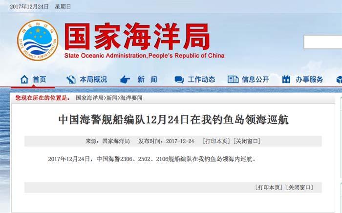 675853金沙:中��海警3�船���M入��~�u�I海巡航