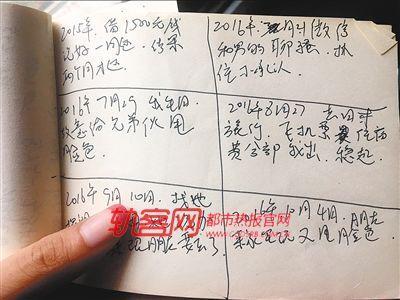 澳门银河网络赌博:重�c一女子�l�F男友藏小本子 �S�女友黑�~