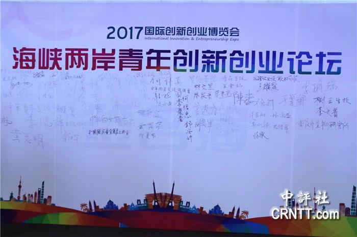 海峡两岸青年创新创业论坛开幕 蒋耀平致辞