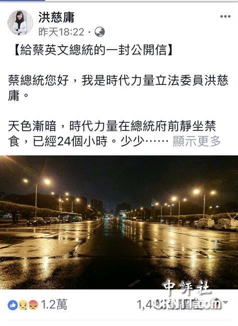 澳门电玩城网址:蔡�H自致�要求撤出府前 �r代力量拒�^