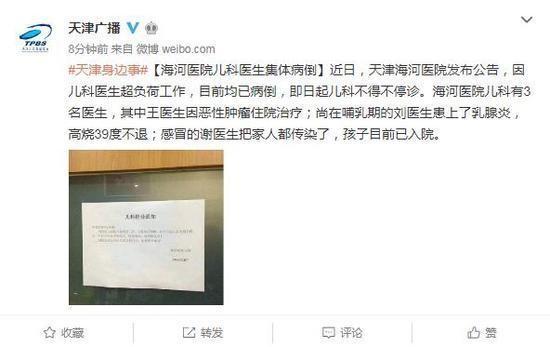 重庆时时彩在线开户:天津海河�t院�嚎漆t生超�荷工作全病倒