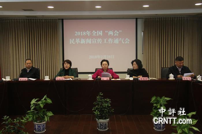 北京快乐8预测网站:民革中央今日召�_新��l布��公布���提案