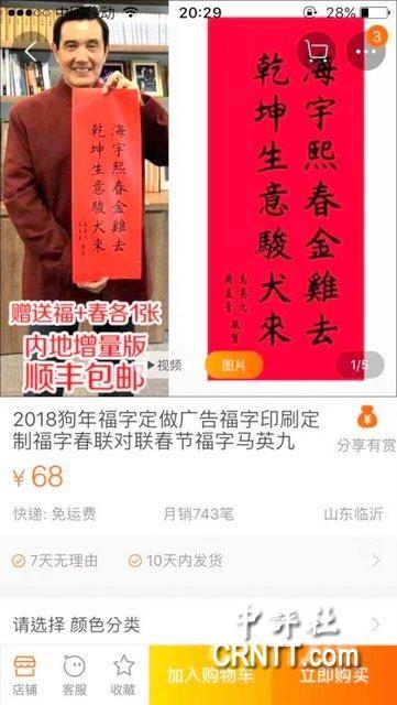 重庆时时彩现场开奖:中�u�R�^:�R英九春�淘��喊�r人民��68元