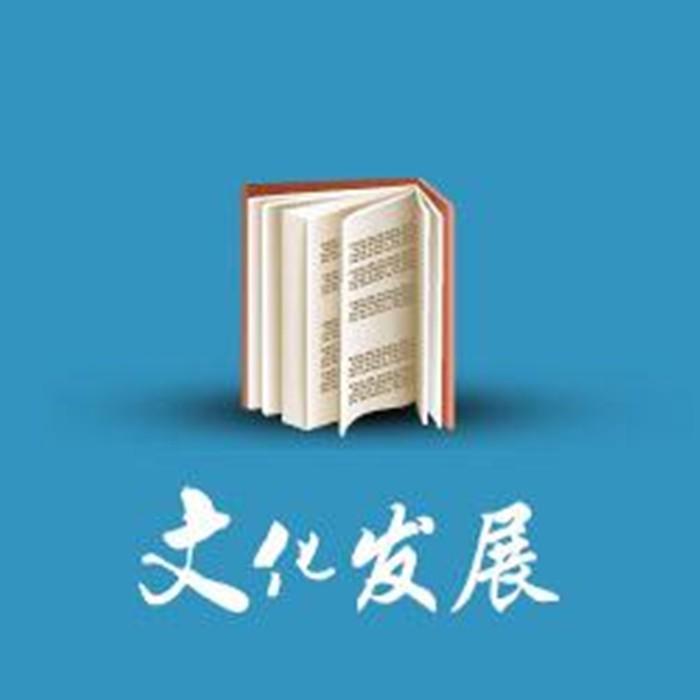 88彩票专家手机软件:�闹醒氩块T���h看2018文化�l展新思路