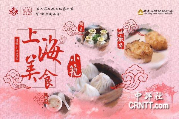 75秒急速赛车彩票:海派文化��g�佛�^登�觥≡�宵���上海美食