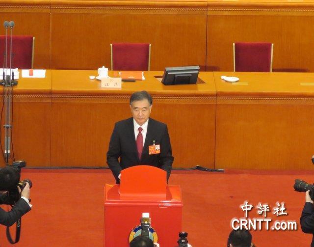 北京赛车app:中�u�R�^:政�f票�x新任主席 汪洋�ь^投票