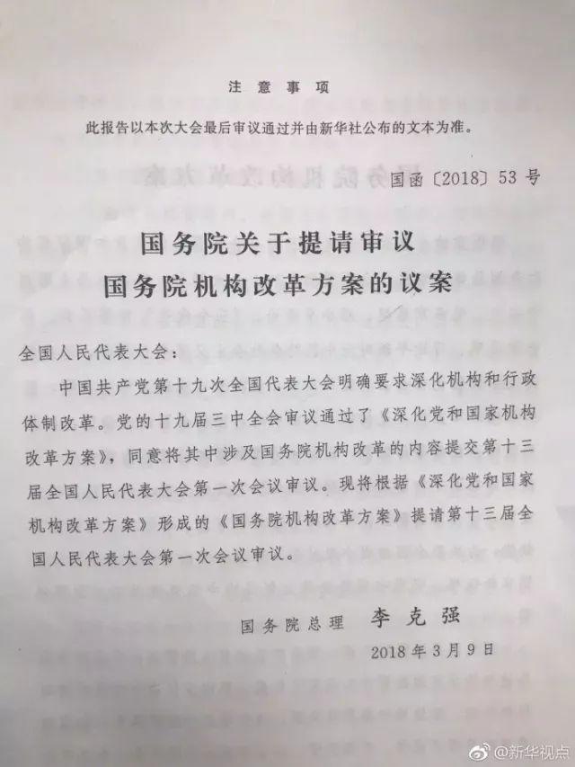 皇家彩票网投信誉平台:一文�x懂���赵�C��改革方案,一�D看懂�C���O置