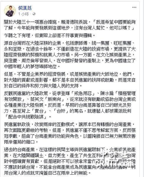 北京pk是怎么看走势:侯�h廷:台商成就不是民�M�h扶持�c鼓��