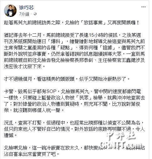 澳门美高梅线上网址:北�z再搜查三中案 �R�k徐巧芯:冷��岢�