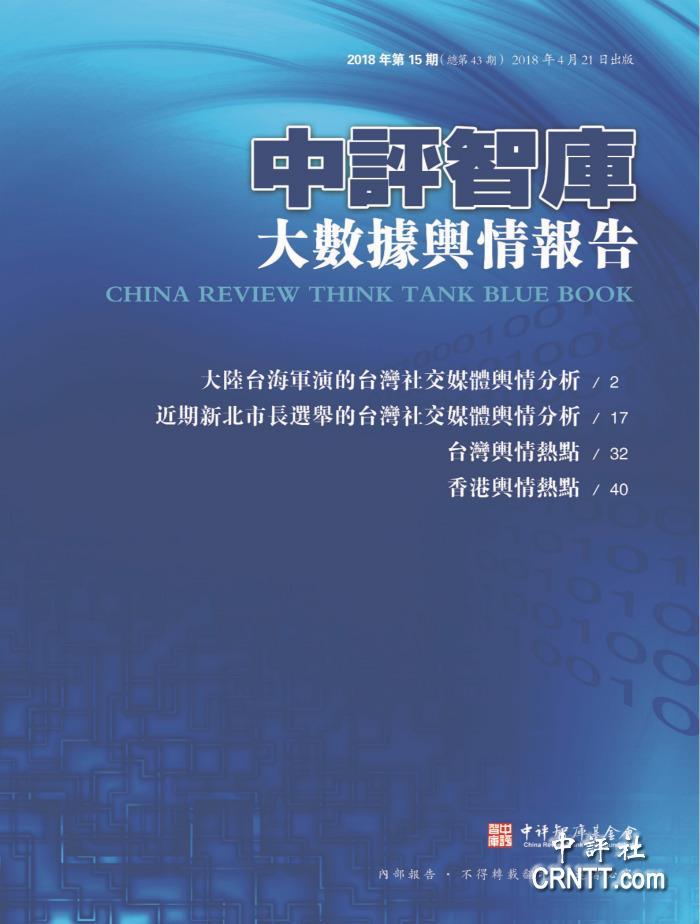 急速赛车彩票官网:中�u智�齑���:大�台海�演�情分析