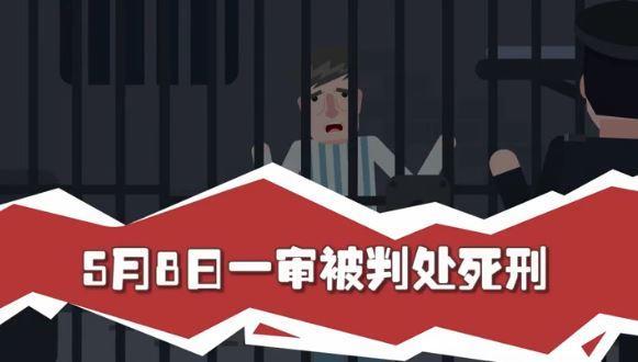 优乐彩正规吗ylc88.com:撕票逃亡十九年成千�f富翁