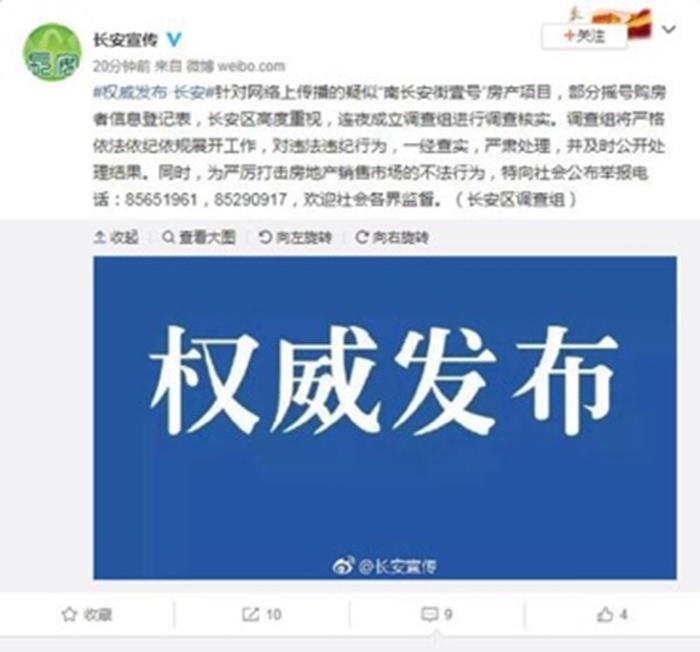 皇家彩票网可信吗:�W�鞫嗝�政府官�T�榷ㄎ靼惨�潜P 官方回��