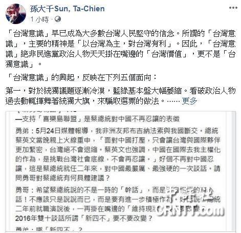 """北京赛车到底怎么赚钱:�O大千:台�骋庾R非""""台��""""意�R有五��面向"""