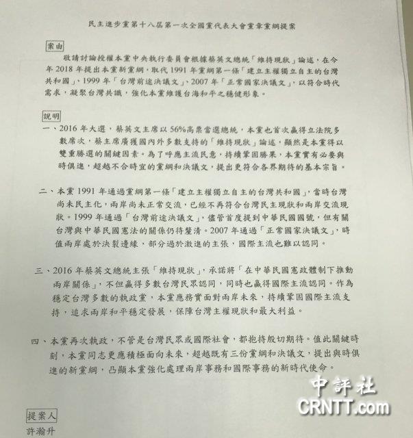 北京赛车pk10稳赢神器:民�M�h代表�B署�S持�F�铧h�V修正案全文