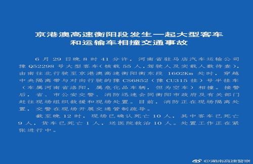 北京快八稳赚技巧:京港澳高速湖南段�l生一交通事故