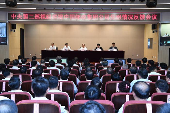 幸运飞艇开奖官方网站:第二巡视组向中国邮政集团�h组反馈巡视情况