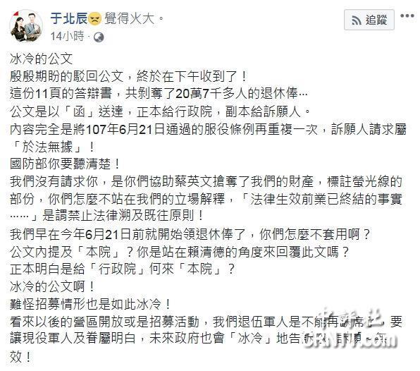 重庆时时彩助手老版本:退��_于北辰PO�方公文 痛批蔡���Z��a