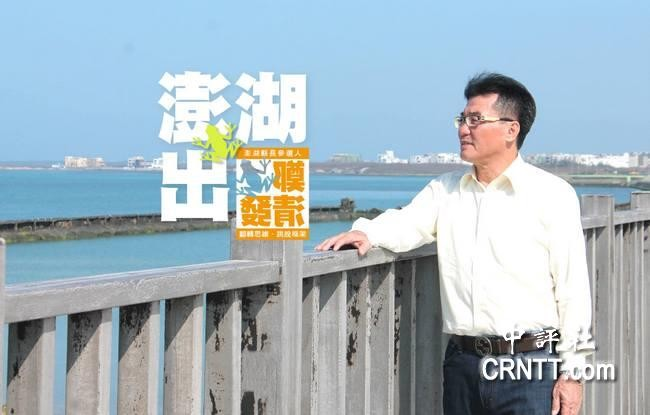 下彩彩票网:�清�l��h�⑦x澎湖�h�L ��民�h�_�