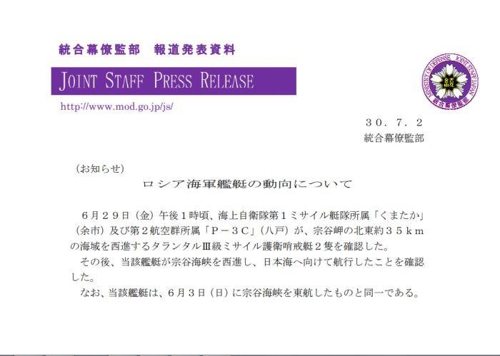 PК10直播app下载:日本密集公布俄�_斯海���近日行��