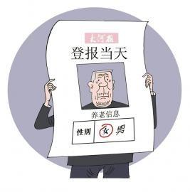 """幸运快艇开奖直播:折�v五��月改不了性�e:莫�""""原�t""""害民"""