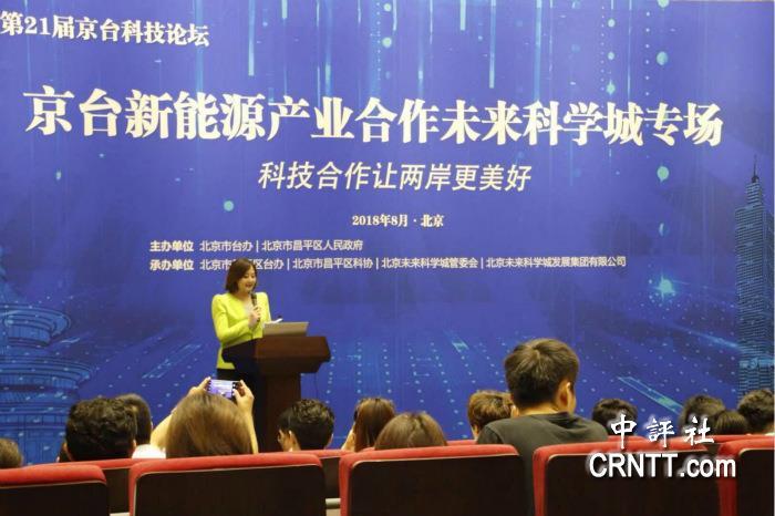 500万彩票网官网首页下载:京台新能源�a�I合作���在昌平�e行
