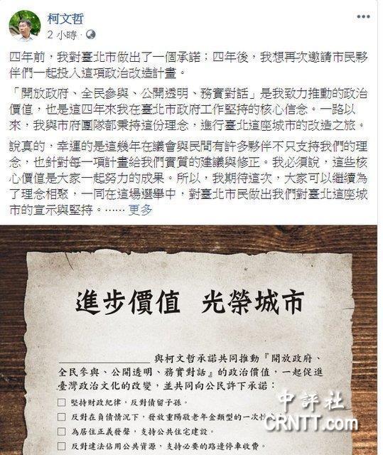 急速赛车彩票官网开奖:柯文哲推政治�r值承�Z�� 邀市民共同�署