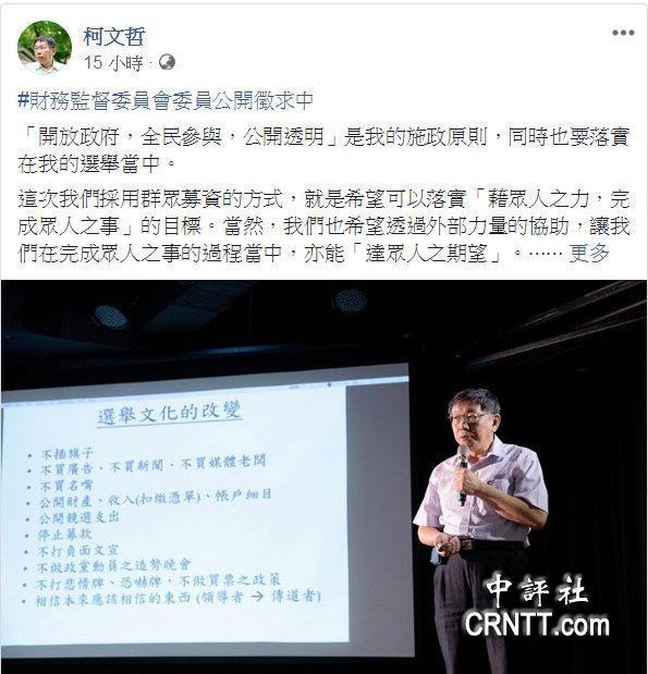 急速赛车开奖官网网址:柯P成立��毡O督委�T�� �V邀市民�⑴c