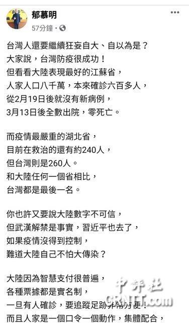 郁慕明:台灣抗疫和大陸各省比都是最後一名,有什么可吹的? ..._图1-1